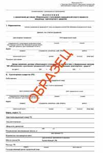Заявление о выборе медицинской организации образец: Образец заявления о выборе ... БЛИСССТРОЫ