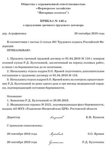 Исковое заявление о взыскании за поставку товара по предварительной оплате