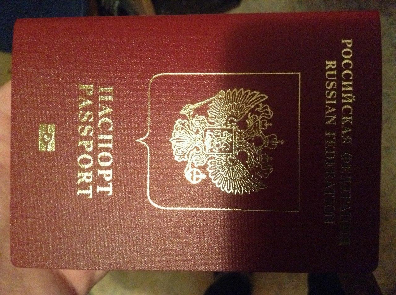 Вклеить фото ребенка в загранпаспорт родителя